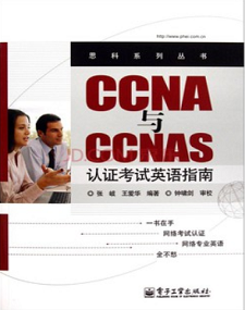 CCNA Security3.1-CCNA与CCNAS认证考试英语指南