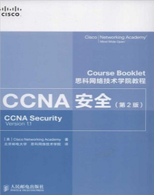 CCNA Security2.2-CCNA安全(第2版)